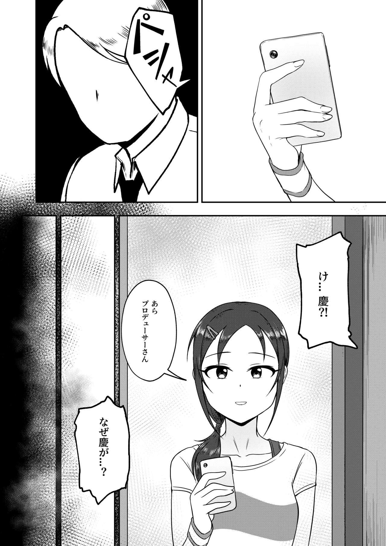 Onegai! Rookie Trainer 2 21