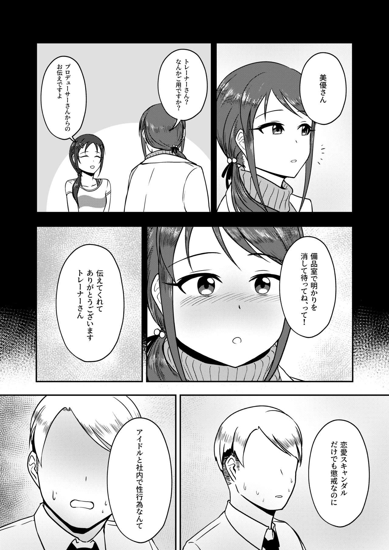 Onegai! Rookie Trainer 2 22