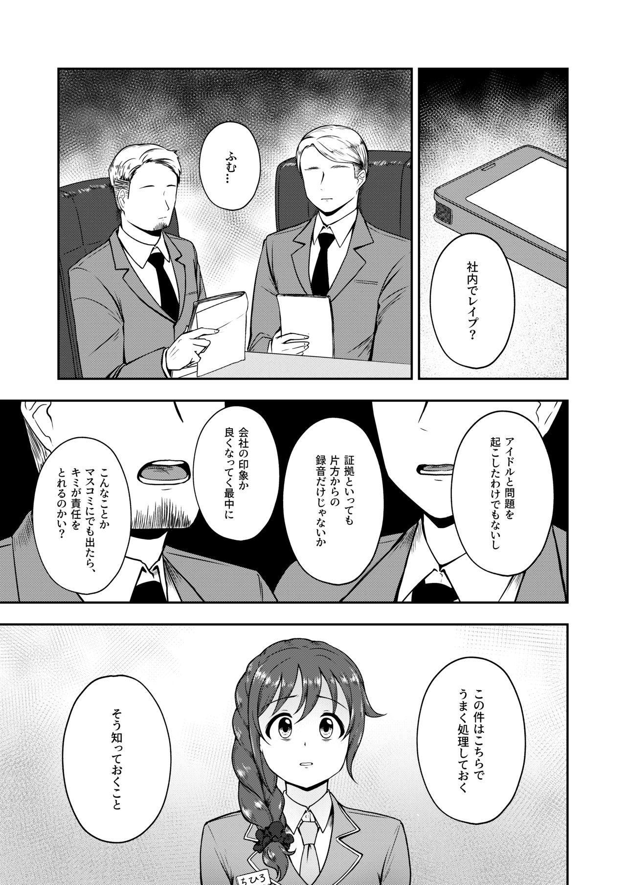 Onegai! Rookie Trainer 2 2