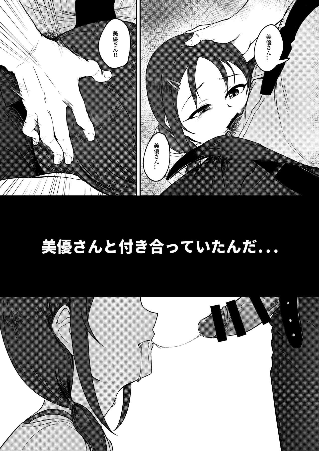 Onegai! Rookie Trainer 2 8