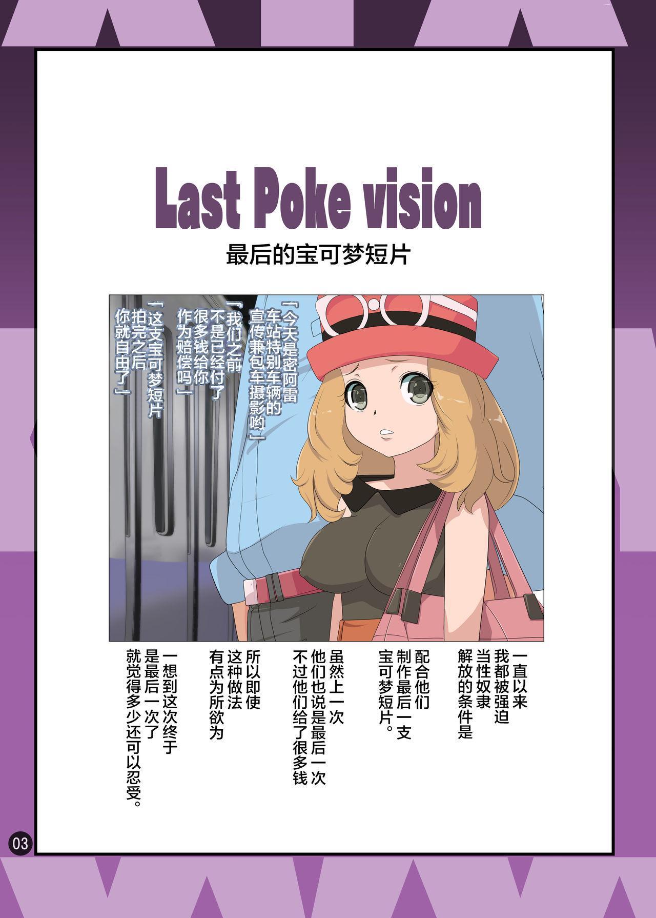 SERENA BOOK 3 Last Poke vision 1