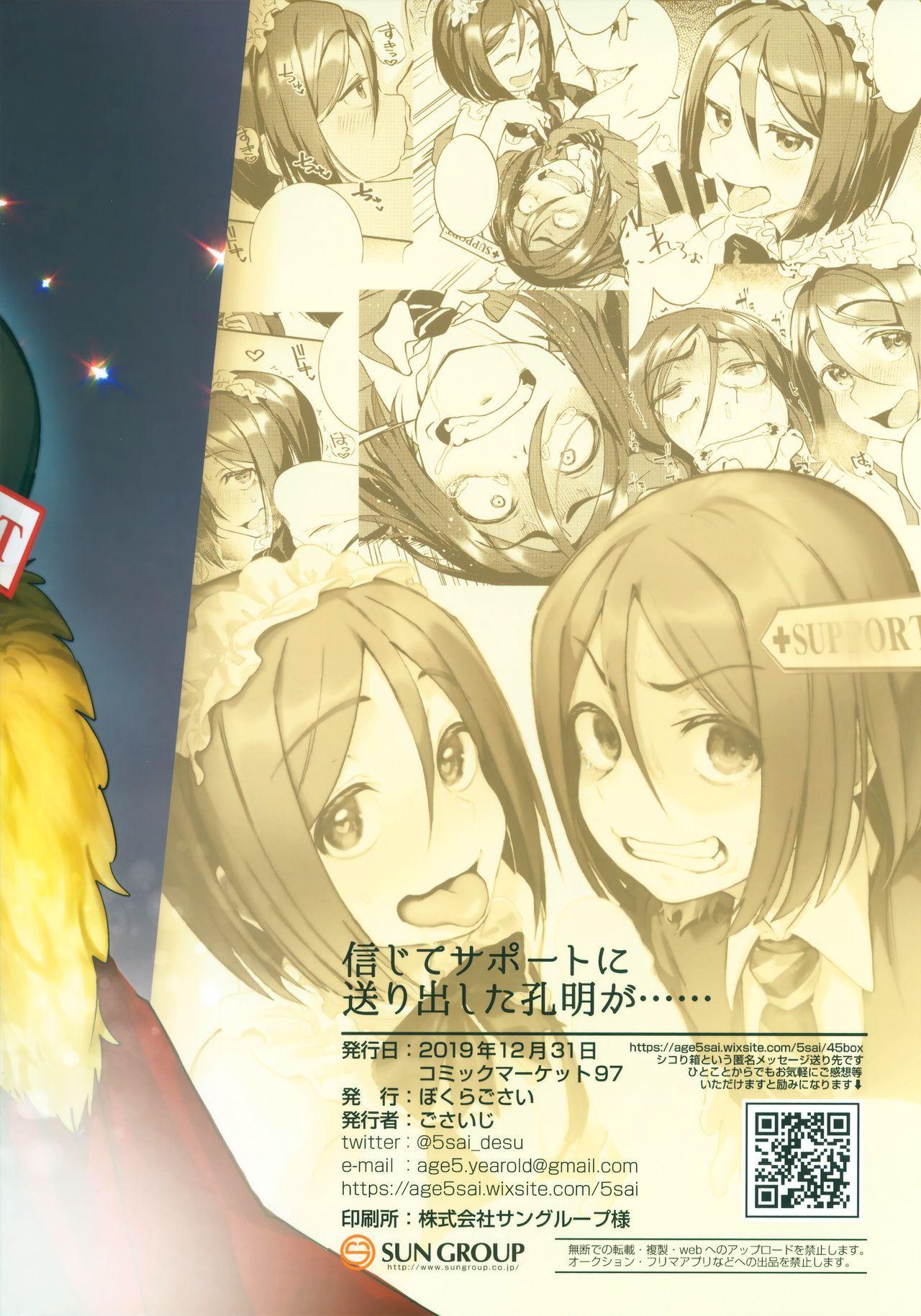 Shinjite Support ni Okuridashita Koumei ga...... 15