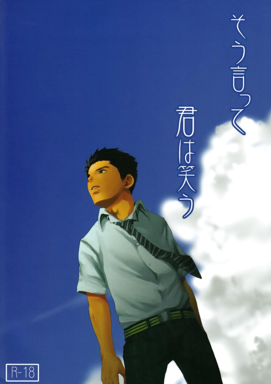 (C78) [Box (Tsukumo Gou)] 【19号(つくも号)】そう言って君は笑うSou Itte Kimi wa Warau 0