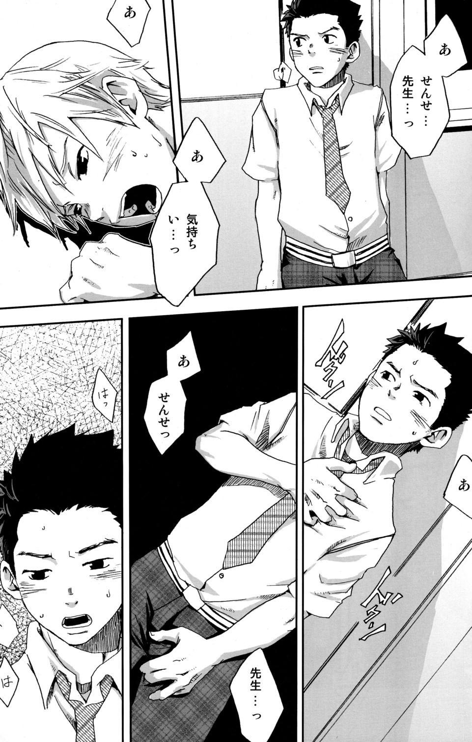 (C78) [Box (Tsukumo Gou)] 【19号(つくも号)】そう言って君は笑うSou Itte Kimi wa Warau 10
