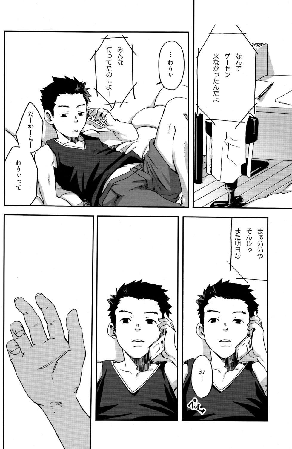 (C78) [Box (Tsukumo Gou)] 【19号(つくも号)】そう言って君は笑うSou Itte Kimi wa Warau 13