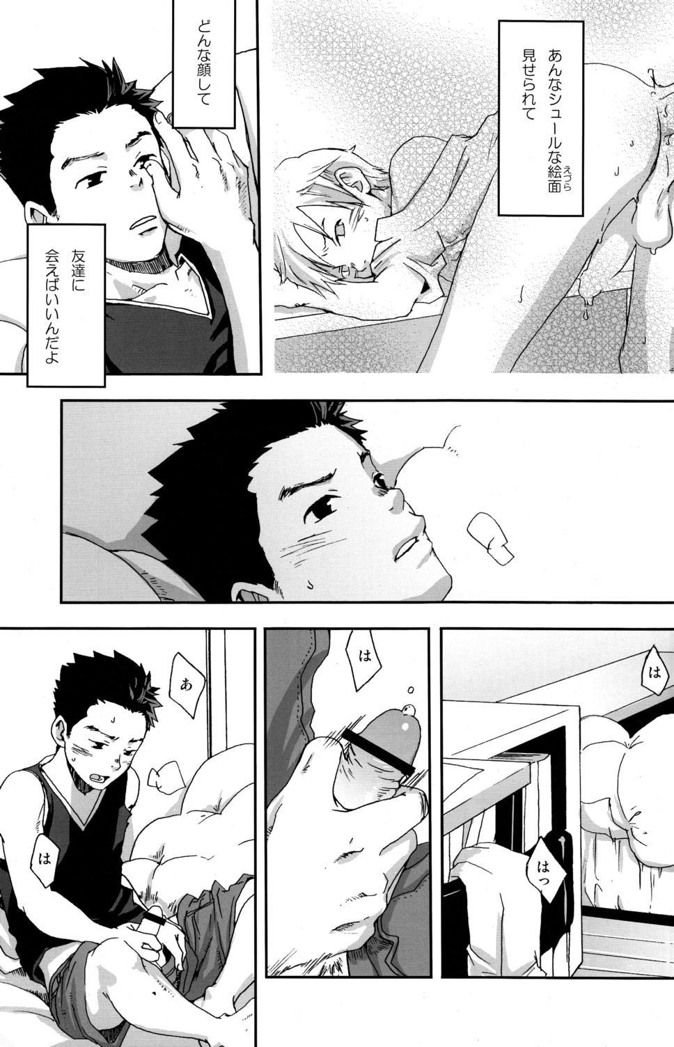 (C78) [Box (Tsukumo Gou)] 【19号(つくも号)】そう言って君は笑うSou Itte Kimi wa Warau 14