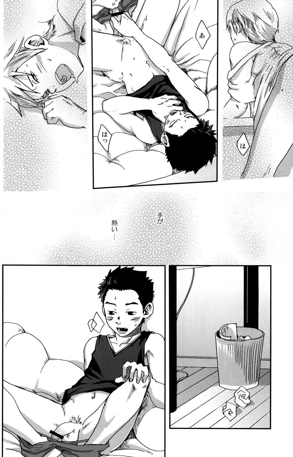 (C78) [Box (Tsukumo Gou)] 【19号(つくも号)】そう言って君は笑うSou Itte Kimi wa Warau 15