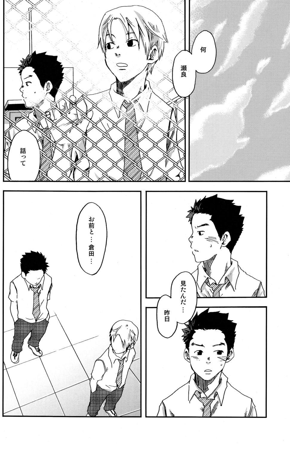(C78) [Box (Tsukumo Gou)] 【19号(つくも号)】そう言って君は笑うSou Itte Kimi wa Warau 17