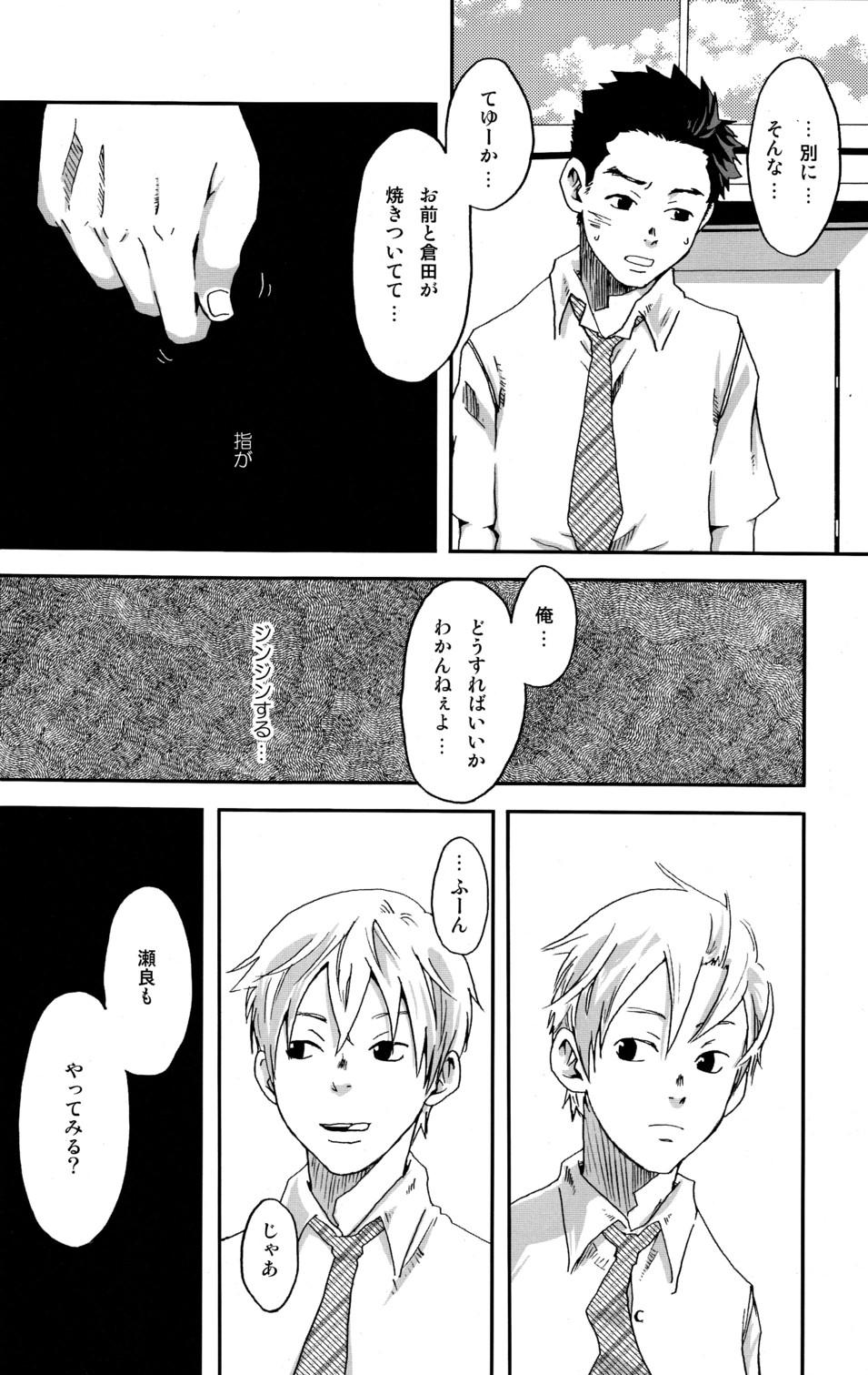 (C78) [Box (Tsukumo Gou)] 【19号(つくも号)】そう言って君は笑うSou Itte Kimi wa Warau 19