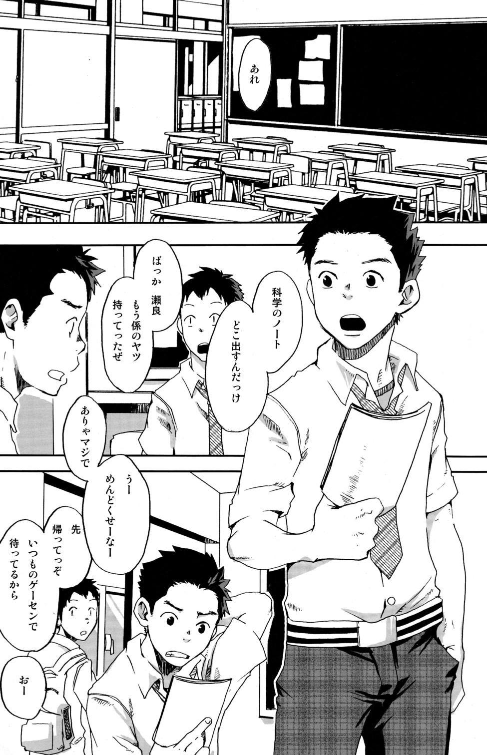 (C78) [Box (Tsukumo Gou)] 【19号(つくも号)】そう言って君は笑うSou Itte Kimi wa Warau 2
