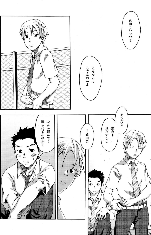 (C78) [Box (Tsukumo Gou)] 【19号(つくも号)】そう言って君は笑うSou Itte Kimi wa Warau 33
