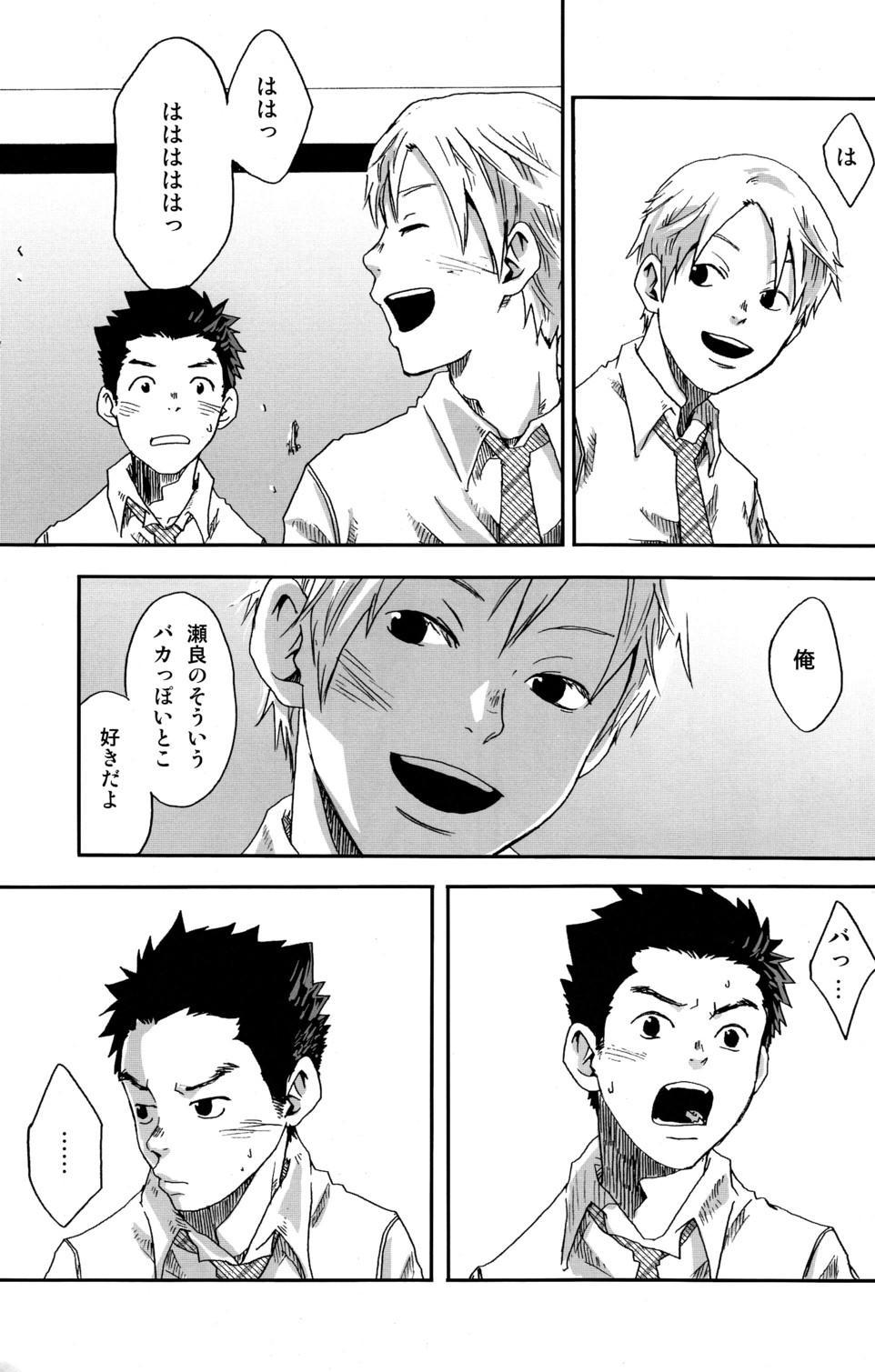 (C78) [Box (Tsukumo Gou)] 【19号(つくも号)】そう言って君は笑うSou Itte Kimi wa Warau 34