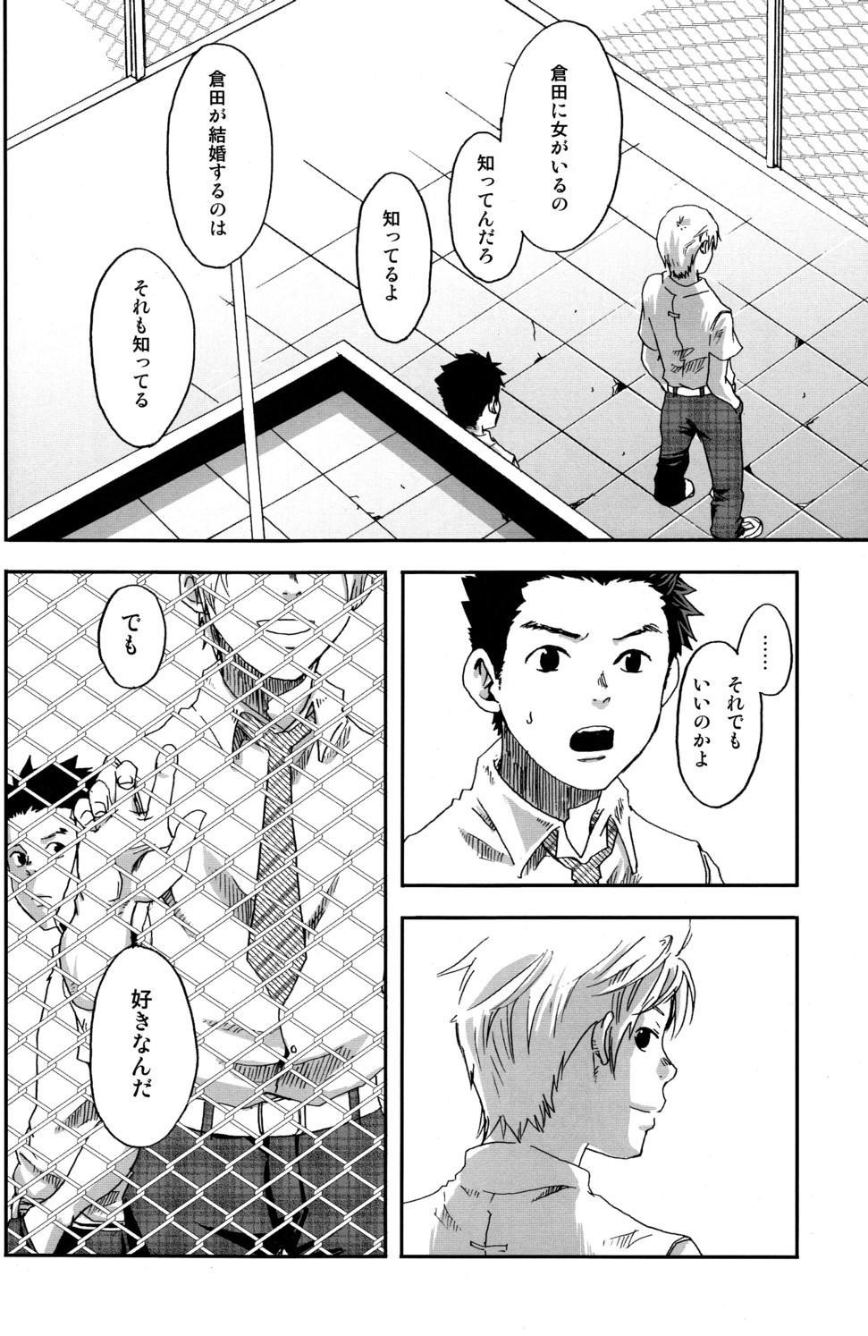 (C78) [Box (Tsukumo Gou)] 【19号(つくも号)】そう言って君は笑うSou Itte Kimi wa Warau 35