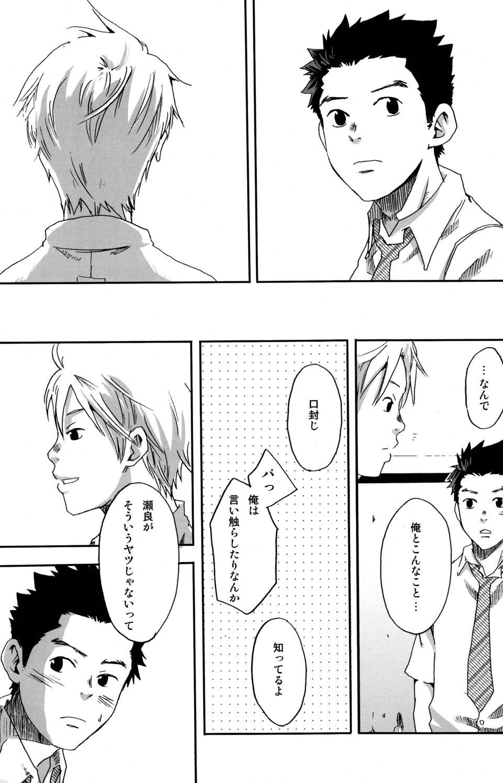 (C78) [Box (Tsukumo Gou)] 【19号(つくも号)】そう言って君は笑うSou Itte Kimi wa Warau 36