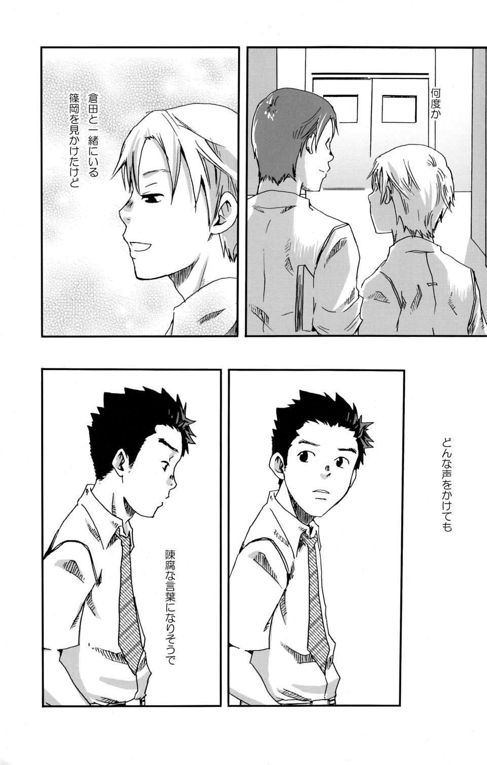 (C78) [Box (Tsukumo Gou)] 【19号(つくも号)】そう言って君は笑うSou Itte Kimi wa Warau 38