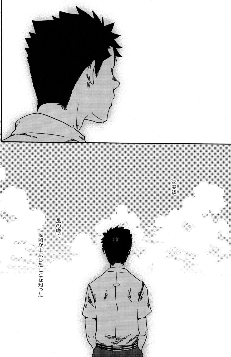 (C78) [Box (Tsukumo Gou)] 【19号(つくも号)】そう言って君は笑うSou Itte Kimi wa Warau 39