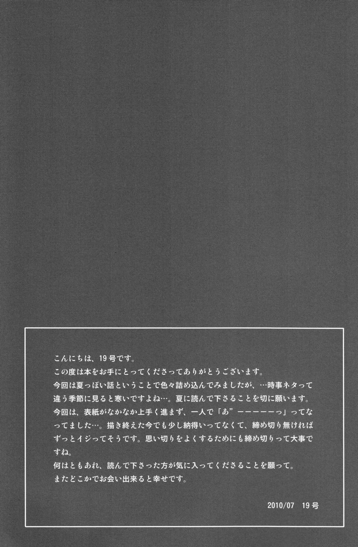 (C78) [Box (Tsukumo Gou)] 【19号(つくも号)】そう言って君は笑うSou Itte Kimi wa Warau 40