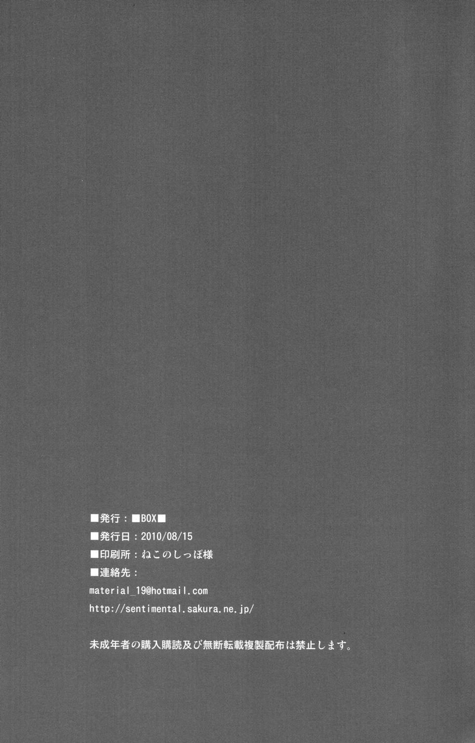 (C78) [Box (Tsukumo Gou)] 【19号(つくも号)】そう言って君は笑うSou Itte Kimi wa Warau 41
