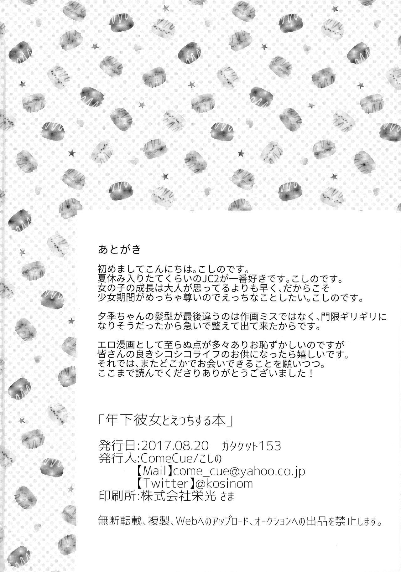 Toshishita Kanojo to Ecchi suru Hon 18