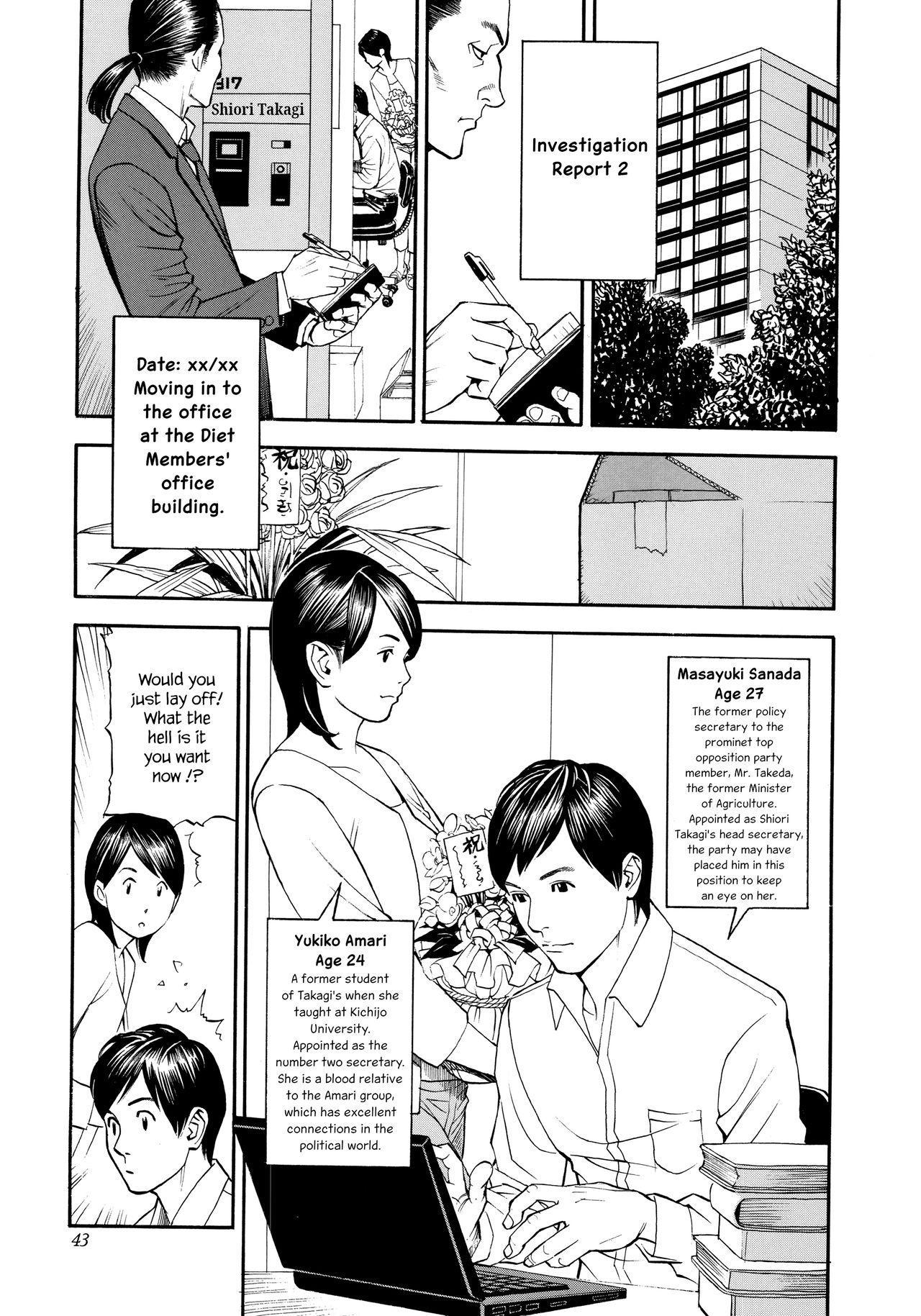 InY Akajuutan + Omake 44