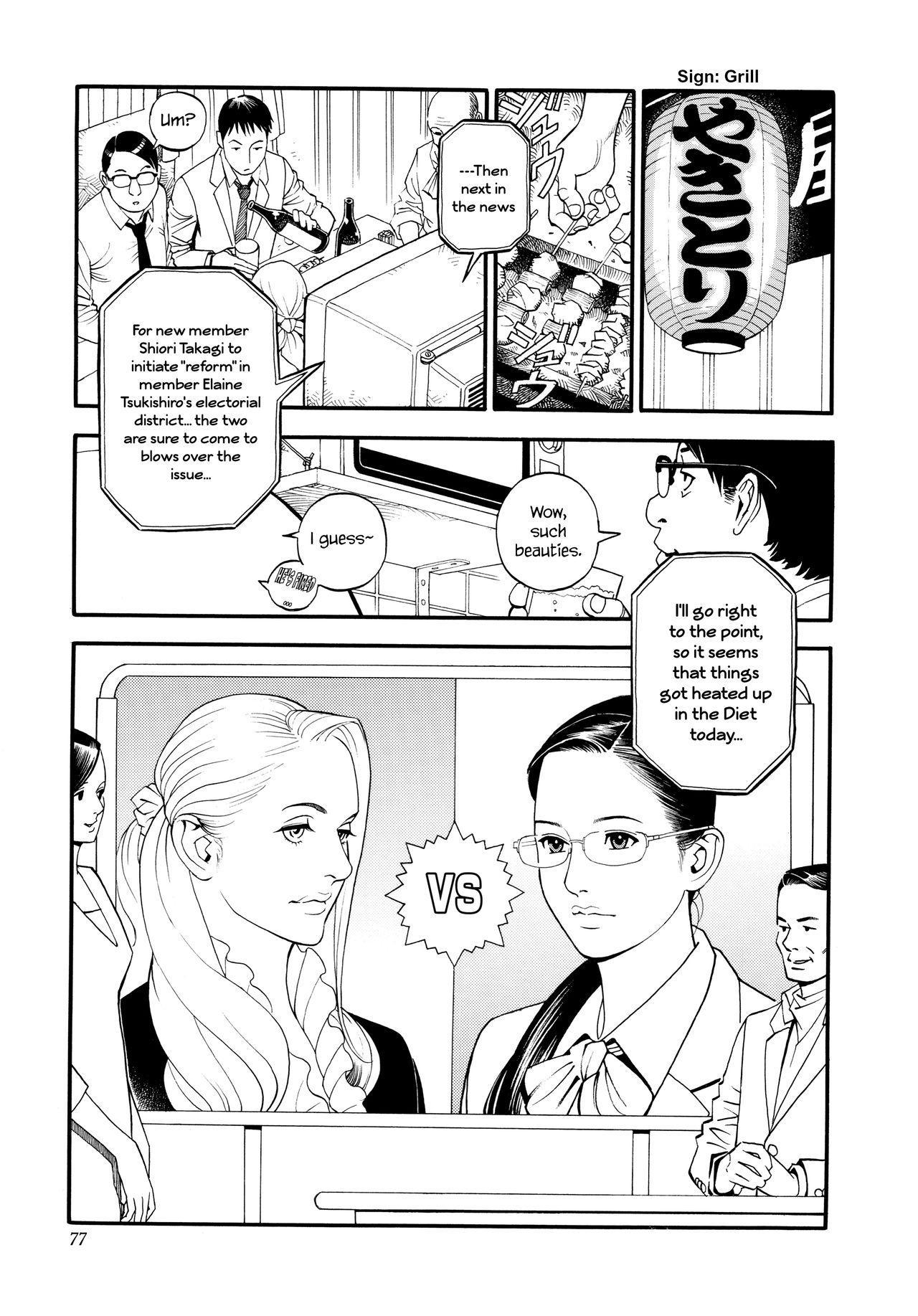 InY Akajuutan + Omake 78