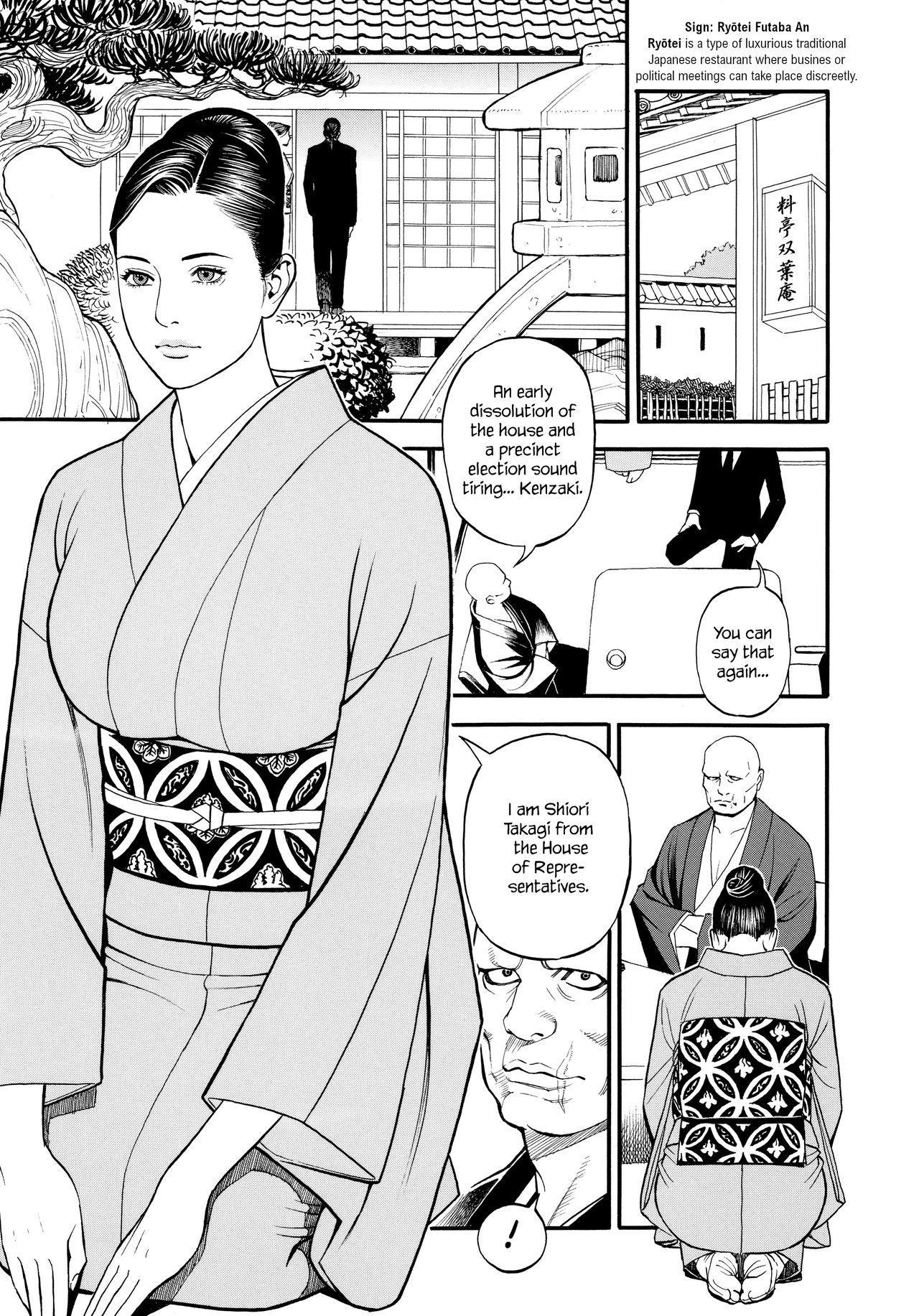 InY Akajuutan + Omake 96