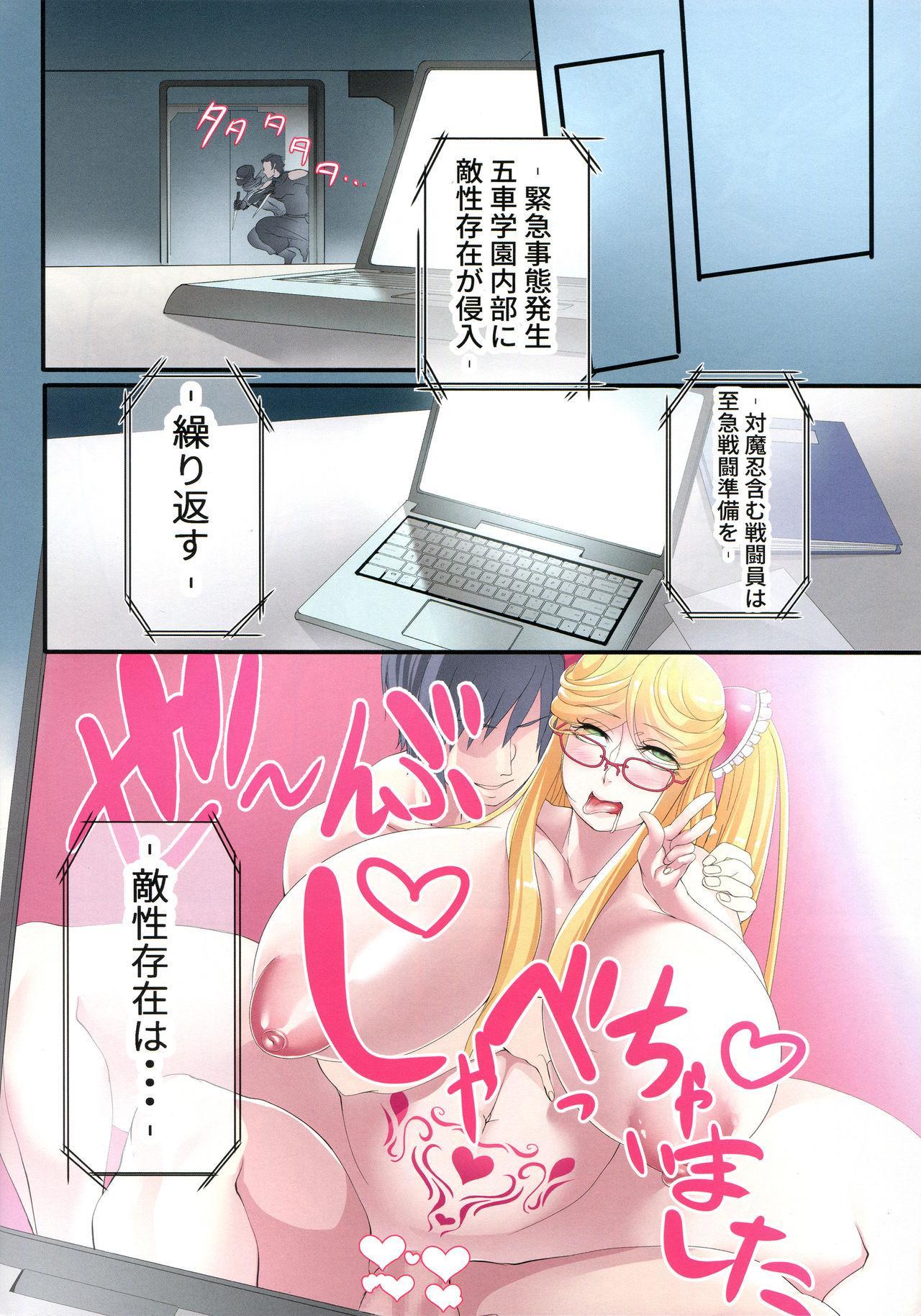 [Ikemen Teikoku (Remu)] Shizuru-san Juunana-sai (Taimanin Yukikaze) 40