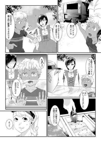 Rangyaku no Aizou 5