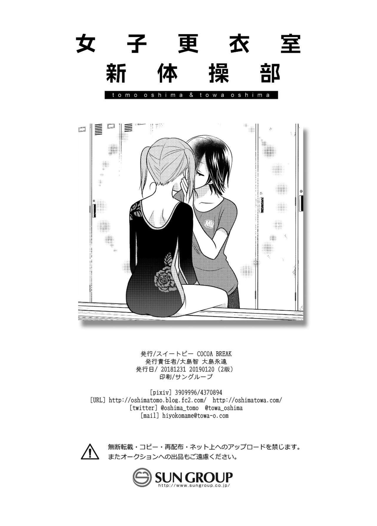 Joshi Kouishitsu Shintaisoubu 27