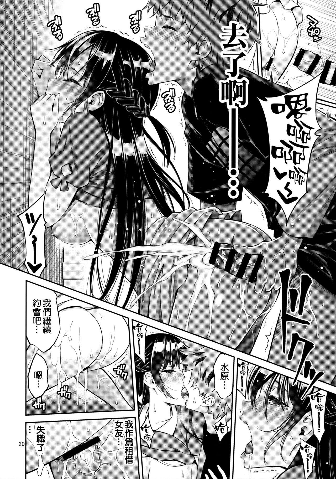 Rental Kanojo Osawari Shimasu 19