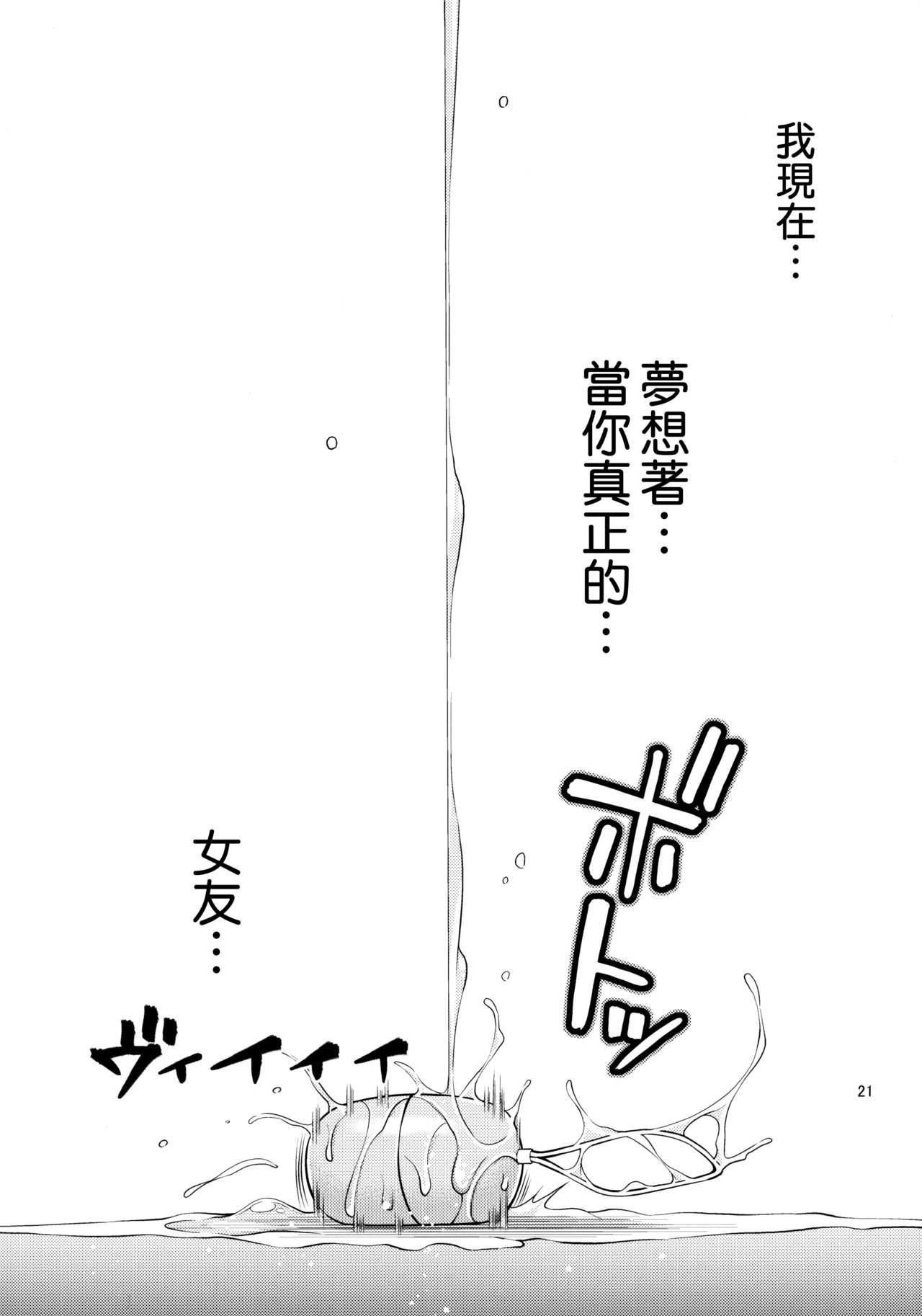 Rental Kanojo Osawari Shimasu 20