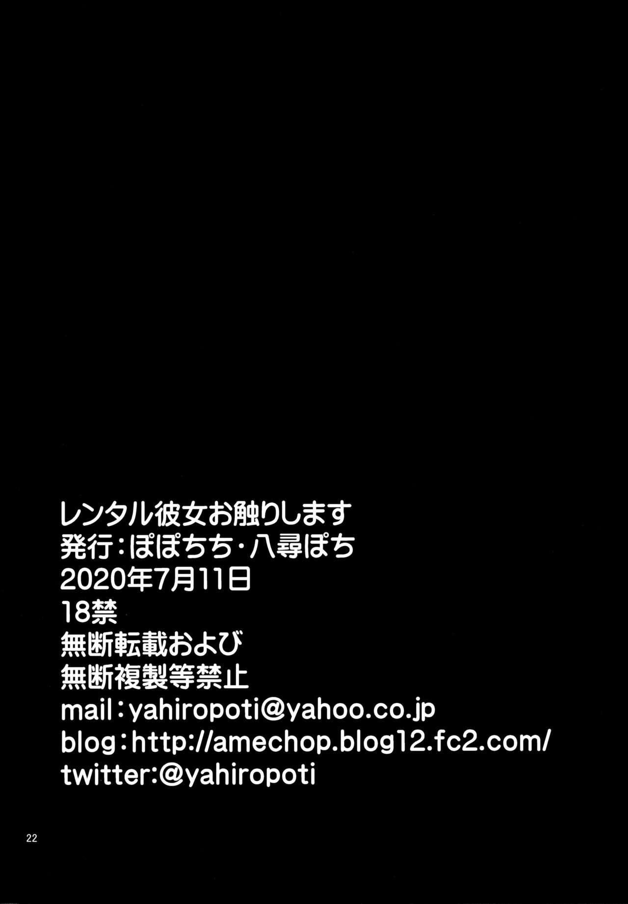 Rental Kanojo Osawari Shimasu 21