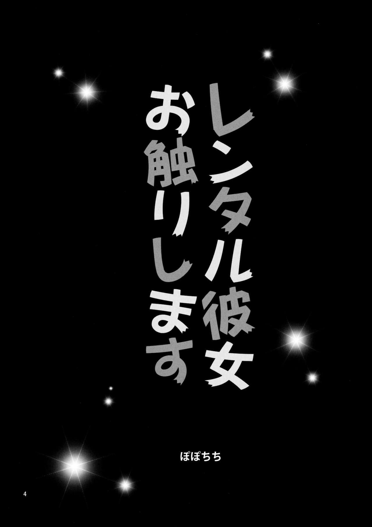 Rental Kanojo Osawari Shimasu 3