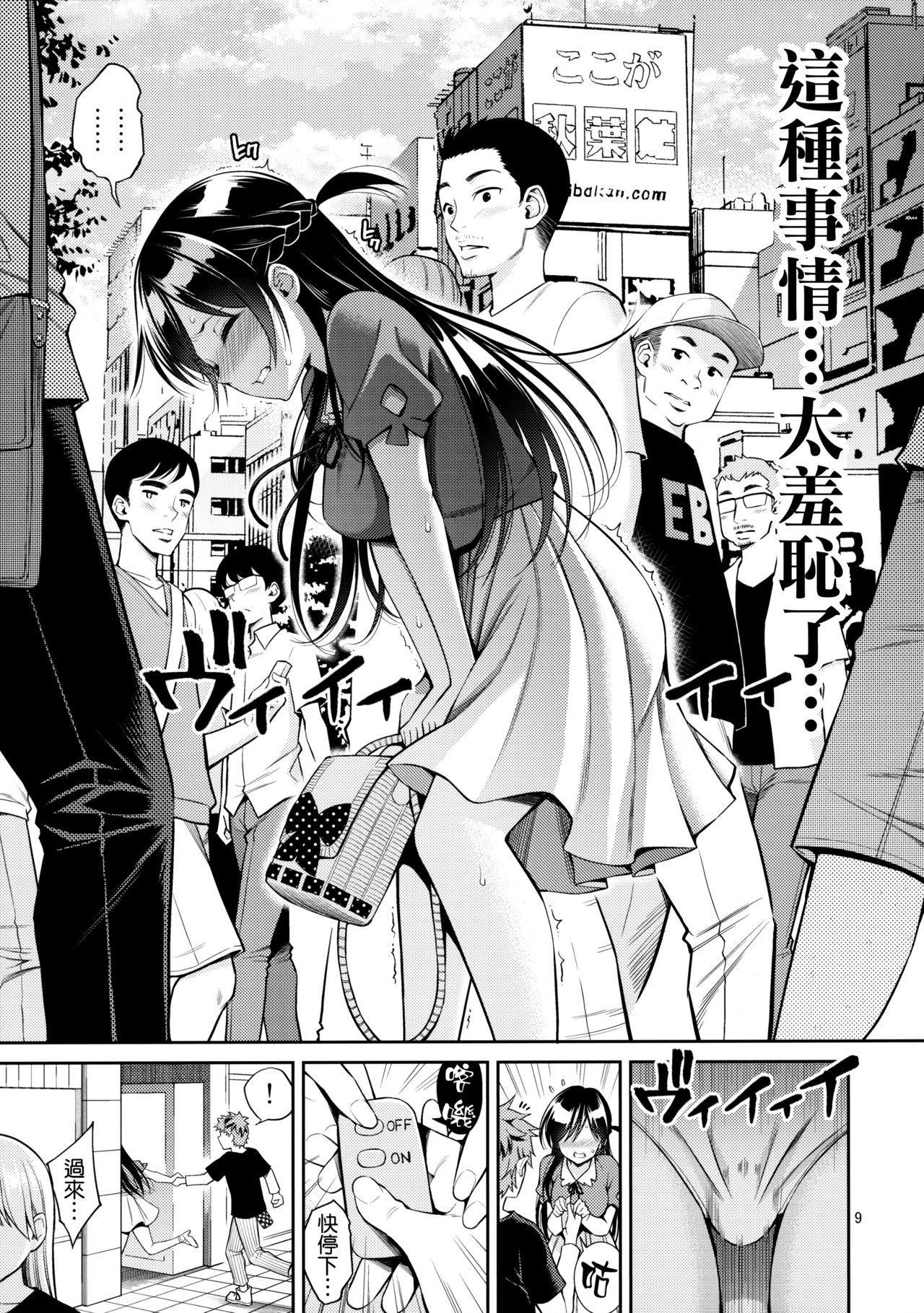Rental Kanojo Osawari Shimasu 8