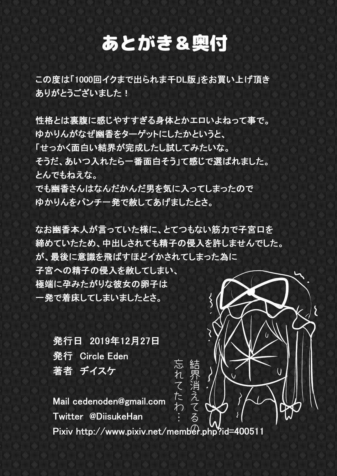 1000-kai Iku made Deraremasen 25