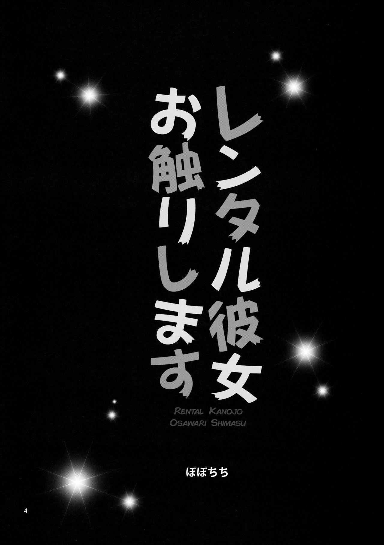Rental Kanojo Osawari Shimasu 2