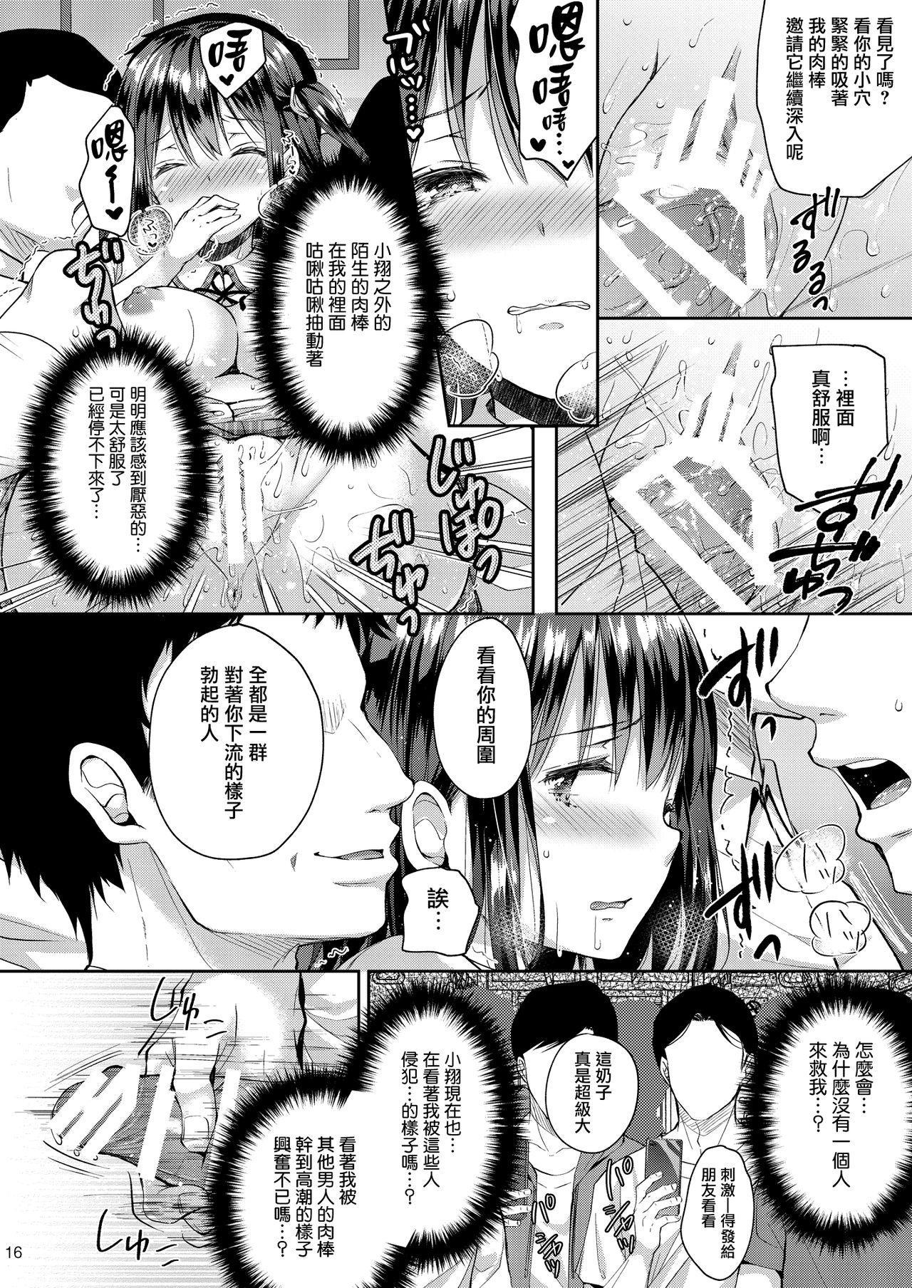 Chijoku no Chikan Densha 4 16