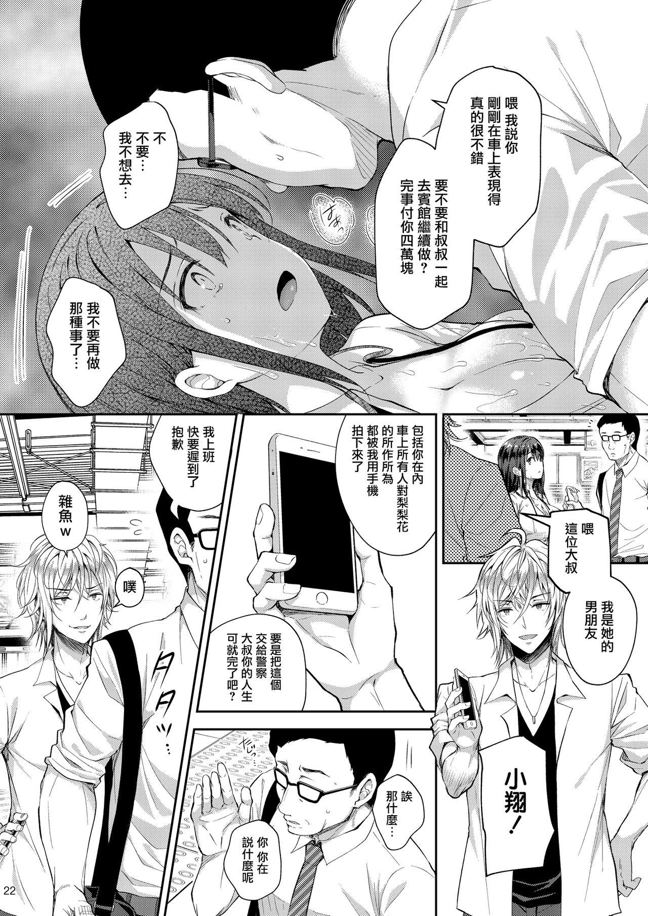 Chijoku no Chikan Densha 4 22