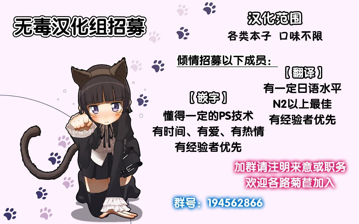 Chijoku no Chikan Densha 4 29
