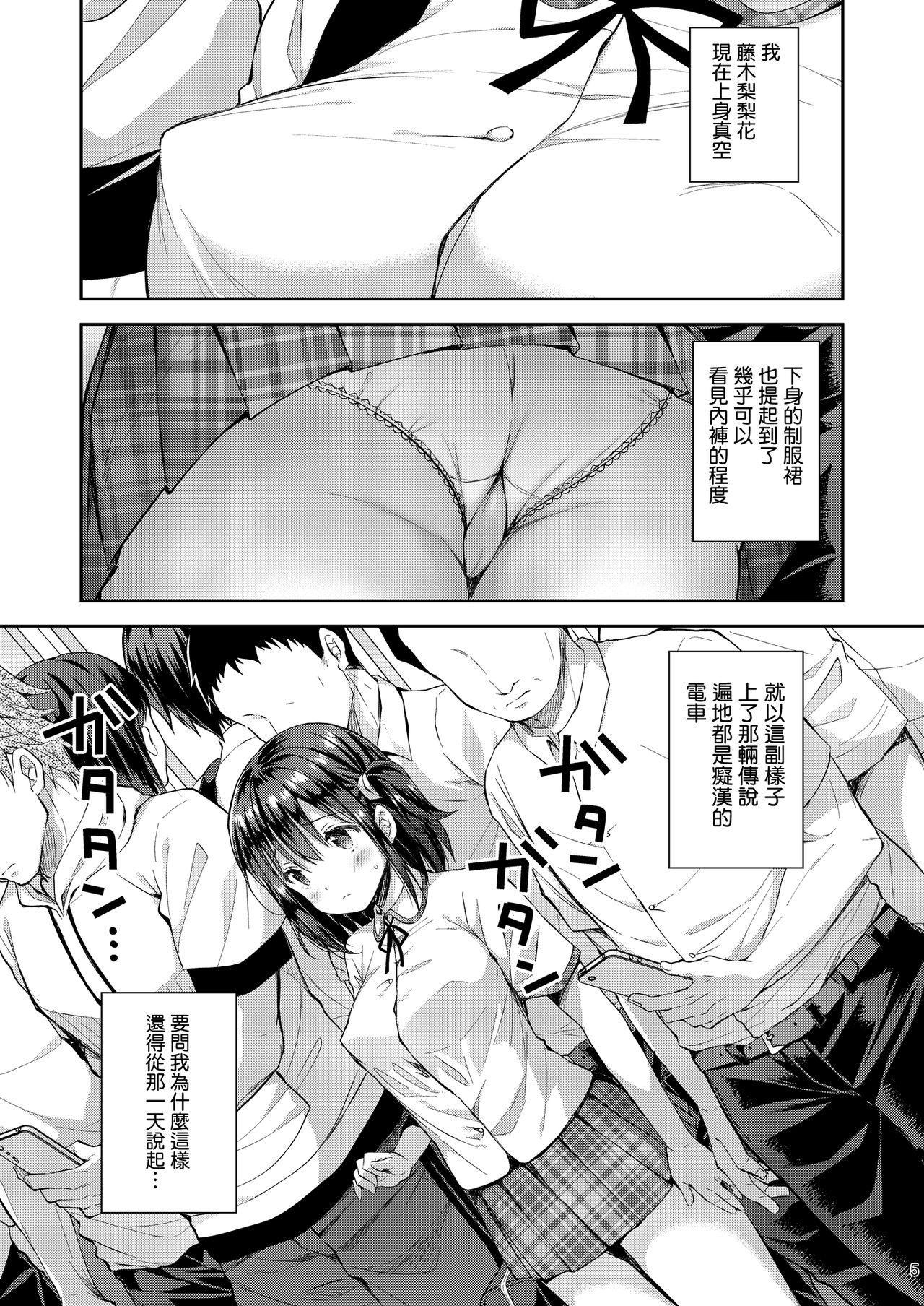 Chijoku no Chikan Densha 4 5