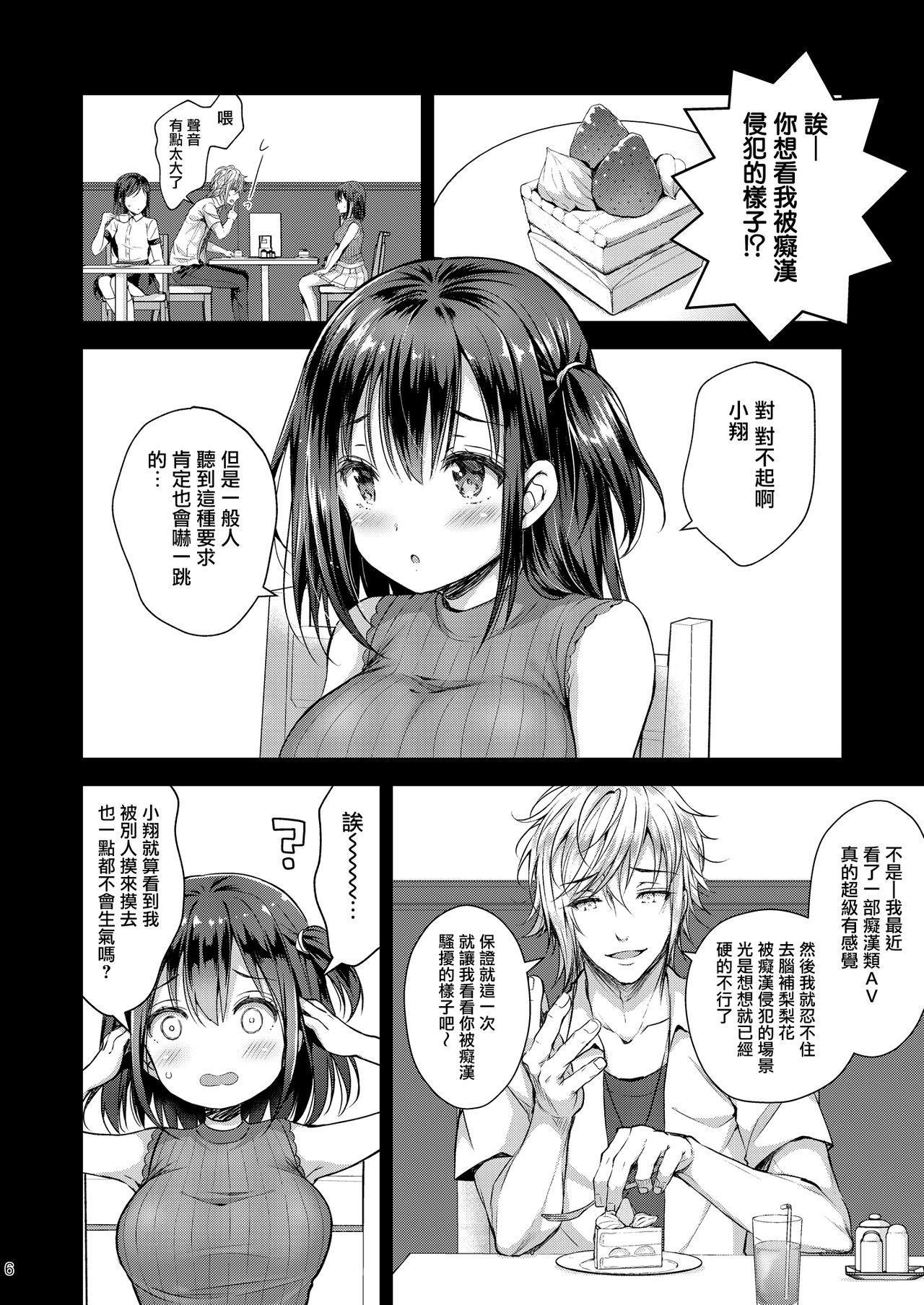 Chijoku no Chikan Densha 4 6