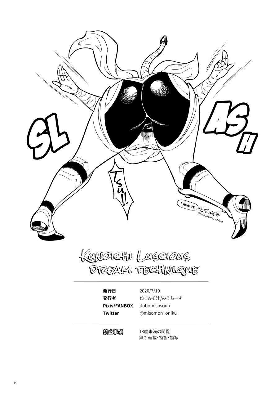 Kunoichi Luscious Dream Tecnique 15