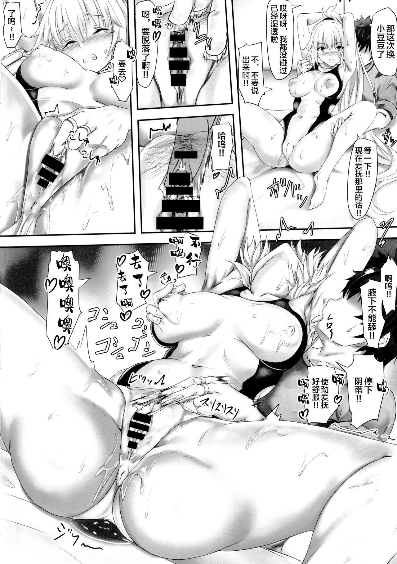 Gudao to Jeanne no Futari Ecchi Zoku 8