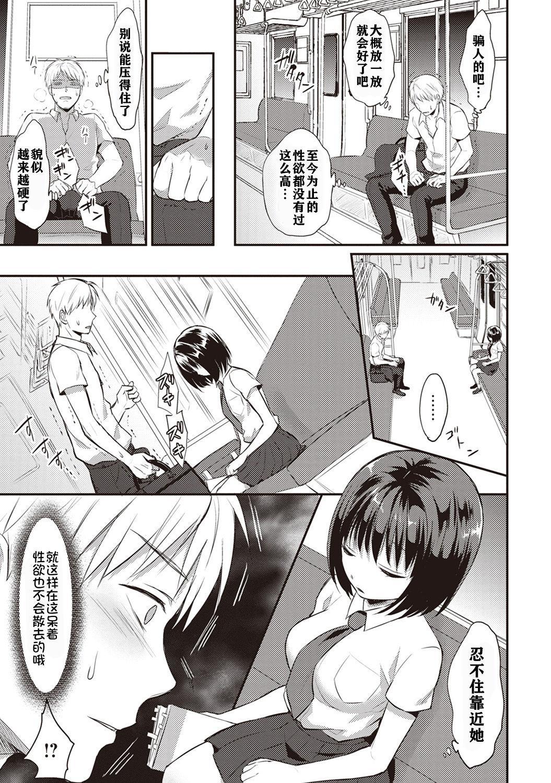 Zesshokukei danshi seiyoku wo shiru 9
