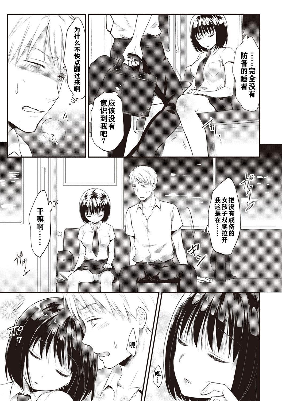 Zesshokukei danshi seiyoku wo shiru 11