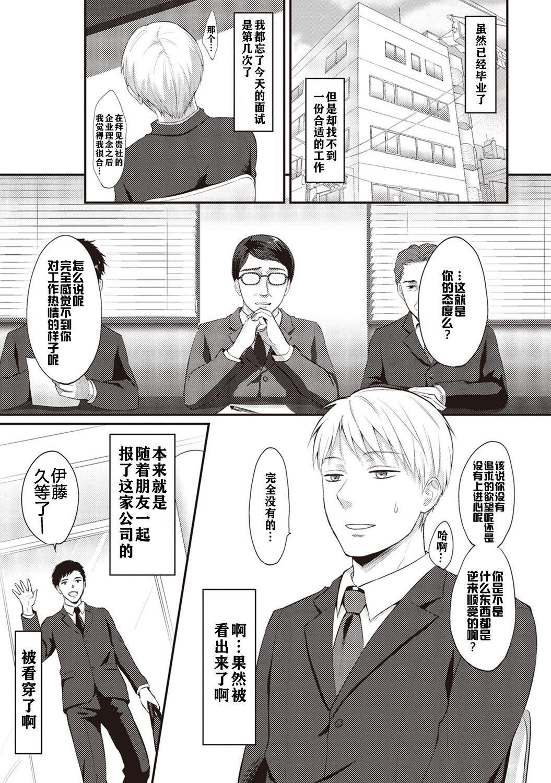 Zesshokukei danshi seiyoku wo shiru 1