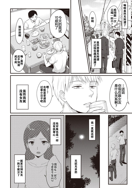 Zesshokukei danshi seiyoku wo shiru 2