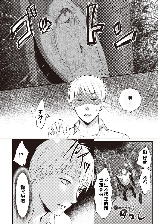 Zesshokukei danshi seiyoku wo shiru 4
