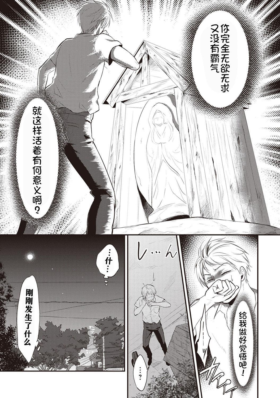 Zesshokukei danshi seiyoku wo shiru 5