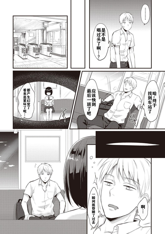 Zesshokukei danshi seiyoku wo shiru 6